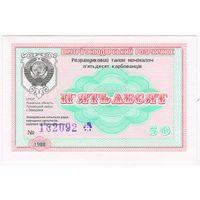 50 рублей (Карбованцев) 1988 г. бона,СССР,колхоз Завадовка ,водяные знаки . UNC.