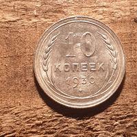 10 копеек 1930 год. UNC. Штемпельный блеск.