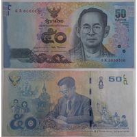 Таиланд. 50 бат (образца 2017 года)