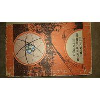 Из истории физики и жизни ее творцов 1986г.  // Ф.М. Дягилев