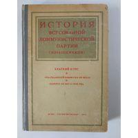 История ВКП(б). 1945 г. СССР.