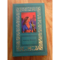Алистер  Маклин. Том 1 из Собрания сочинений в 2-х томах.