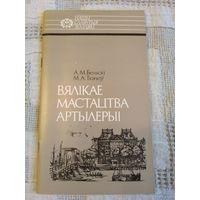 """А.М.Бельскі, М.А.Ткачоў  """"Вялікае мастацтва артылерыі"""""""