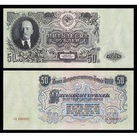 [КОПИЯ] 50 рублей 1947 г.