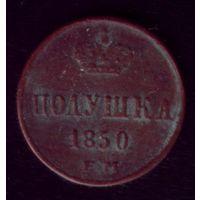 Полушка 1850 год ЕМ  Копия
