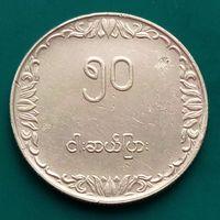 50 пья 1975 МЬЯНМА (Бирма)