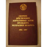 Сборник действующих нормативных актов Президента РБ 1994-1997