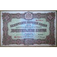 20 лев золотом 1917г.