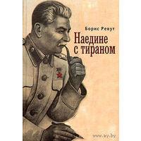 Наедине с тираном. Борис Ревут