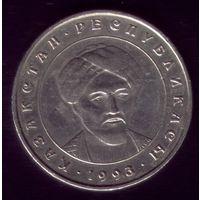 20 Тенге 1993 год Казахстан Аль Фараби