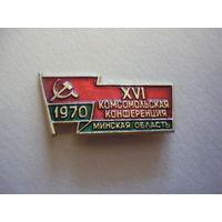 16 Комсомольская конференция Минской области.1970