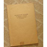 Методические указания и ключи к урокам `Английский для детей` Скультэ В.