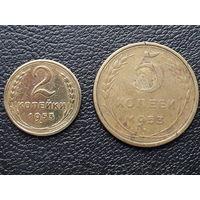 2 монеты СССР 1953г.