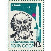 Оcновоположники ракетной теории и техники. К.Э.Циолковский