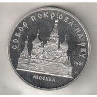5 рублей 1989 Собор Покрова на Рву пруф