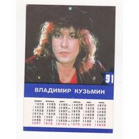 Календарик 1991 (4)