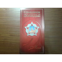 Россия 2010 9 мая - день Победы маркированная ПК