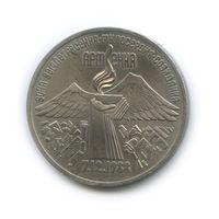 Ссср 3 рубля 1989 Землетрясение в Армении