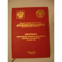 Сборник нормативных правовых документов союзного государства за 2004 г.