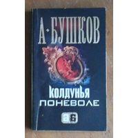 Александр Бушков. Колдунья поневоле