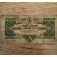 3 рубля 1934 года (2 выпуск, без подписи)