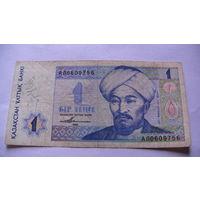 Казахстан 1 тенге 1993г.   распродажа