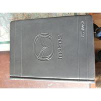 Сервисная книга Mazda и книжка с вкладышами.