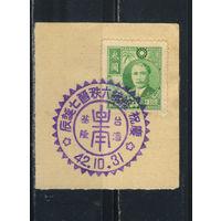 Китай 1953 Вырезка Марка для провинции Тайвань (Сунь Янсен 1947 #42) со спецгашением к 66-летию Чан Кайши (1953)