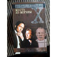 Месть из могилы (Секретные материалы/X-Files)