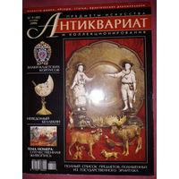 Журнал Антиквариат.Предметы искусства и коллекционирования  сентябрь 2006 г.