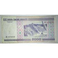 5000 рублей ББ