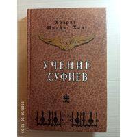 Хазрат Инайят Хан. Учение суфиев. Сборник. Суфизм