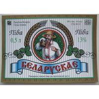"""Этикетка  пива """"Белорусское"""".Слуцкий пивзавод. Вар.2."""