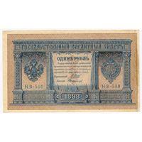 Россия, 1 рубль 1898 г. Шипов - Стариков (НВ-500)