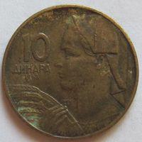 Югославия,10 динар 1963 г