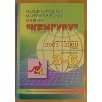 """Международный математический конкурс """"Кенгуру"""" задания с решениями 2003-2009 годов для учащихся 3-6 классов."""