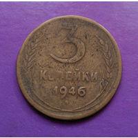 3 копейки 1946 СССР #04