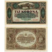 Венгрия. 10 крон (образца 1920 года, P60, номер с точкой)