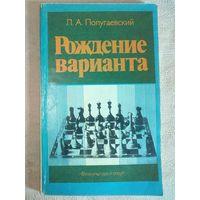 Рождение варианта. Л. Полугаевский. 1977 г (Шахматы и шахматисты)