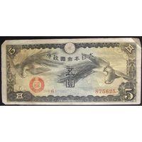 Японская оккупация Китая. 5 йен 1940