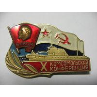 Очень редкий нагрудный знак значок ВЛКСМ –ВМФ =Х комсомольская конференция=, т/м, без м/ц