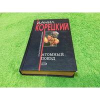 """""""Атомный поезд"""" (книги за 1 р.)"""
