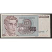 100 000 000 (сто миллионов) динаров 1993 года - Югославия - UNC
