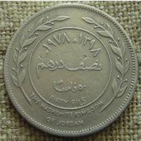 50 филс 1978 Иордания