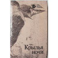 Крылья ночи. Сборник современной зарубежной фантастики