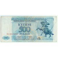 Приднестровье, 500 рублей 1993 год.
