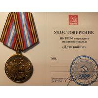 Медаль и удостоверение ЦК КПРФ. Всего четыре единицы разные.