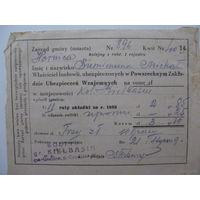 Оплата за страховку строения 1939г.
