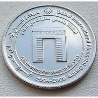 """Объединенные Арабские Эмираты.  1 дирхам 2009 год  KM#100  """"5 лет Дубайскому международному финансовому центру"""""""