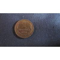 Монета СССР 1 копейка 1990